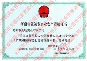 建筑业企业安全资格证书