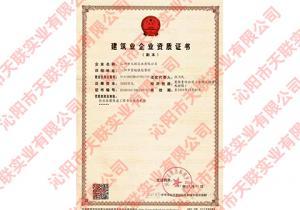 建筑业企业证书副本