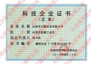 科技企业证书