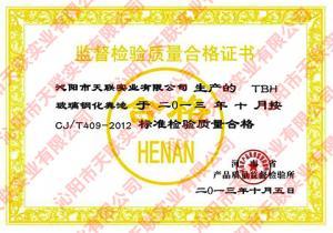 质量合格证书